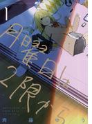【1-5セット】月曜日は2限から(ゲッサン少年サンデーコミックス)