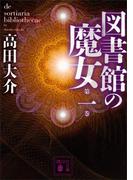 【全1-4セット】図書館の魔女(講談社文庫)