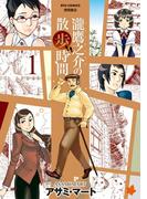 【全1-3セット】瀧鷹之介の散歩時間(RYU COMICS)
