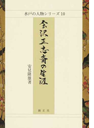 会沢正志斎の生涯 (水戸の人物シリーズ)