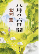 八月の六日間 (角川文庫)(角川文庫)