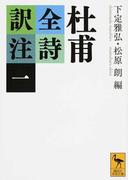 杜甫全詩訳注 1 (講談社学術文庫)(講談社学術文庫)