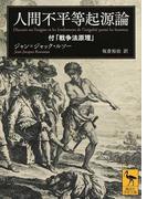 人間不平等起源論 付「戦争法原理」 (講談社学術文庫)