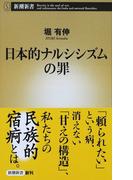 日本的ナルシシズムの罪 (新潮新書)(新潮新書)