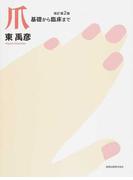 爪 基礎から臨床まで 改訂第2版