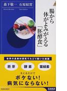 腸から体がよみがえる「胚酵食」 (青春新書INTELLIGENCE)(青春新書INTELLIGENCE)