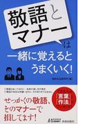 「敬語」と「マナー」は一緒に覚えるとうまくいく! (青春新書PLAY BOOKS)(青春新書PLAY BOOKS)