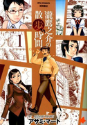 瀧鷹之介の散歩時間(RYU COMICS) 3巻セット