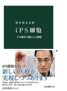iPS細胞 不可能を可能にした細胞(中公新書)