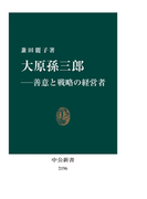 大原孫三郎―善意と戦略の経営者(中公新書)
