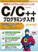 基礎からきちんと知りたい人のC/C++プログラミング入門