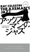 アックスマンのジャズ