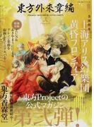 東方外來韋編 Volume.2 STRANGE CREATORS OF OUTER WORLD (電撃ムックシリーズ)(電撃ムック)