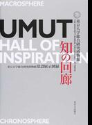 知の回廊 東京大学総合研究博物館常設展示図録