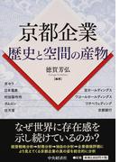 京都企業歴史と空間の産物