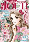 JOURすてきな主婦たち 2016年6月号(ジュールコミックス)
