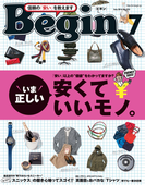 Begin 2016年7月号(Begin)