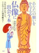 あなたの願いをかなえる仏像に出会う本