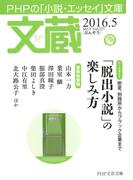 文蔵 2016.5(文蔵)