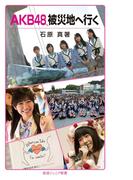 AKB48,被災地へ行く(岩波ジュニア新書)