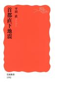 首都直下地震(岩波新書)