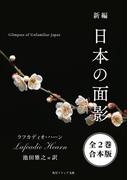 新編 日本の面影【全2巻 合本版】(角川ソフィア文庫)