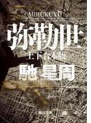 弥勒世 【上下 合本版】(角川文庫)