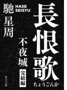 【期間限定価格】長恨歌 不夜城完結編(角川文庫)