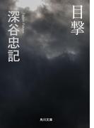 目撃(角川文庫)