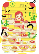 ごほうびごはん 4巻(芳文社コミックス)