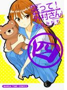 笑って!外村さん 4巻(まんがタイムコミックス)