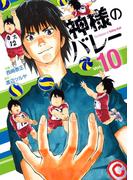 神様のバレー 10巻(芳文社コミックス)
