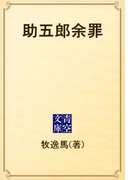 助五郎余罪(青空文庫)