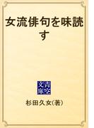女流俳句を味読す(青空文庫)