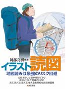 イラスト読図 地図読みは最強のリスク回避