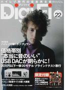 "Digi Fi No.22(2016May) 価格帯別""本当に音のいい""USB DACが明らかに!20万円以下一挙20モデルブラインドテスト敢行"