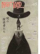 ナイトランド・クォータリー vol.05 特集・闇の探索者たち