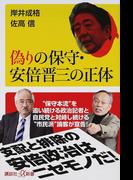 偽りの保守・安倍晋三の正体 (講談社+α新書)(講談社+α新書)