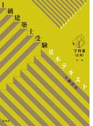 1級建築士受験基本テキスト ヴィジュアルで要点整理 第2版 学科3 法規