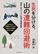 生死を分ける、山の遭難回避術 実例に学ぶリスク対策の基礎知識 わかりやすい写真&イラストが「まさか」の場面であなたを救う!