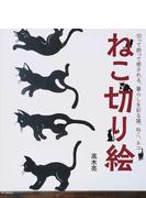 ねこ切り絵 切って飾って癒される、暮らしを彩る猫、ねこ、ネコ