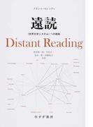 遠読 〈世界文学システム〉への挑戦
