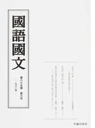 国語国文 第85巻第6号