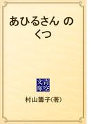 あひるさん の くつ(青空文庫)