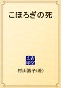 こほろぎの死(青空文庫)