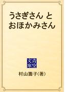 うさぎさん と おほかみさん(青空文庫)