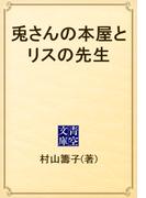 兎さんの本屋とリスの先生(青空文庫)