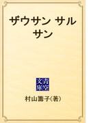 ザウサン サルサン(青空文庫)