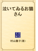泣いてゐるお猫さん(青空文庫)