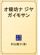 オ寝坊ナ ジヤガイモサン(青空文庫)